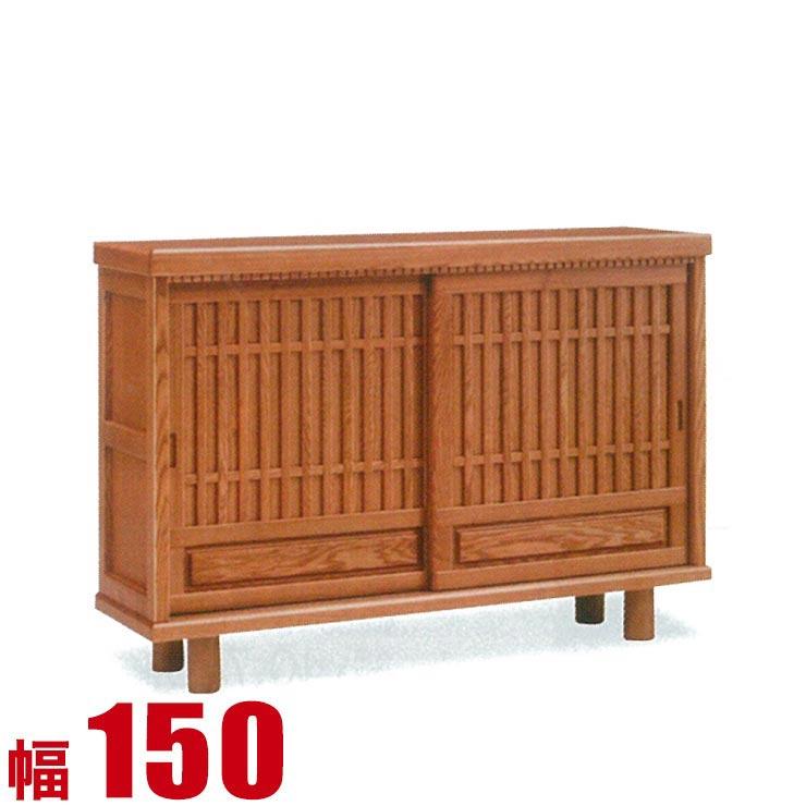 【送料無料/設置無料】 完成品 日本製 格子が和の趣を醸し出す伝統的な雰囲気の家具 風流 下駄箱 幅150cm ナチュラル傘立て 国産 日本製 木製 玄関収納 靴箱