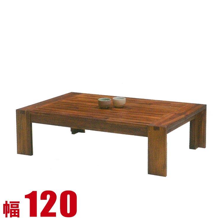 【送料無料/設置無料】 完成品 輸入品 アカシアウッドを使った高級感のあるカントリー風座卓 テーラー 幅120cmテーブル 座卓 ちゃぶ台 応接台