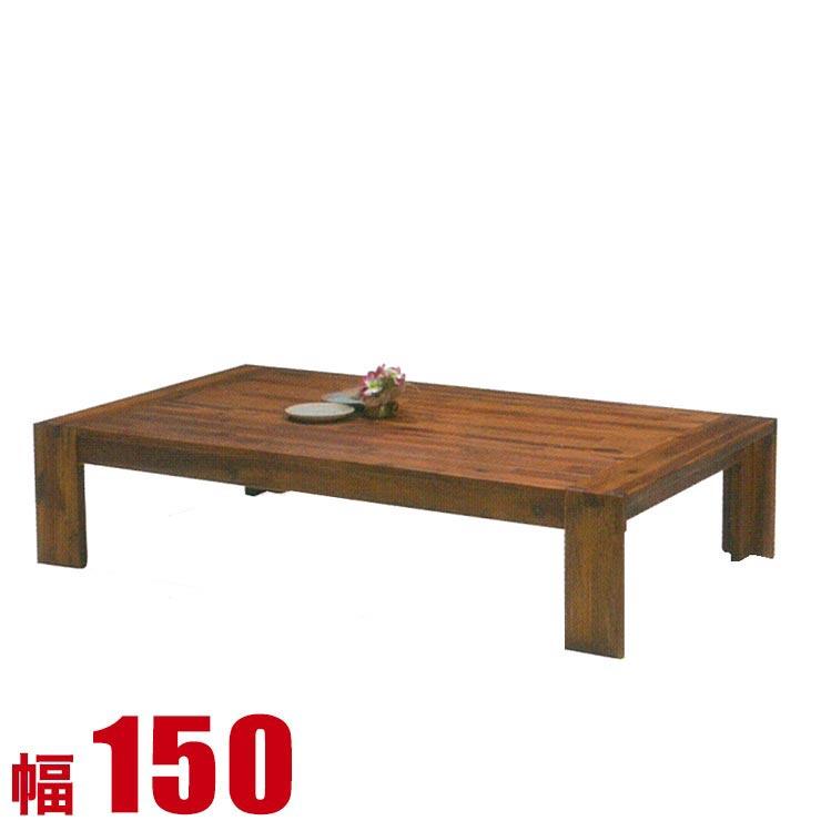 【送料無料/設置無料】 完成品 輸入品 アカシアウッドを使った高級感のあるカントリー風座卓 テーラー 幅150cm応接台 リビングテーブル サイドテーブル コーヒーテーブル