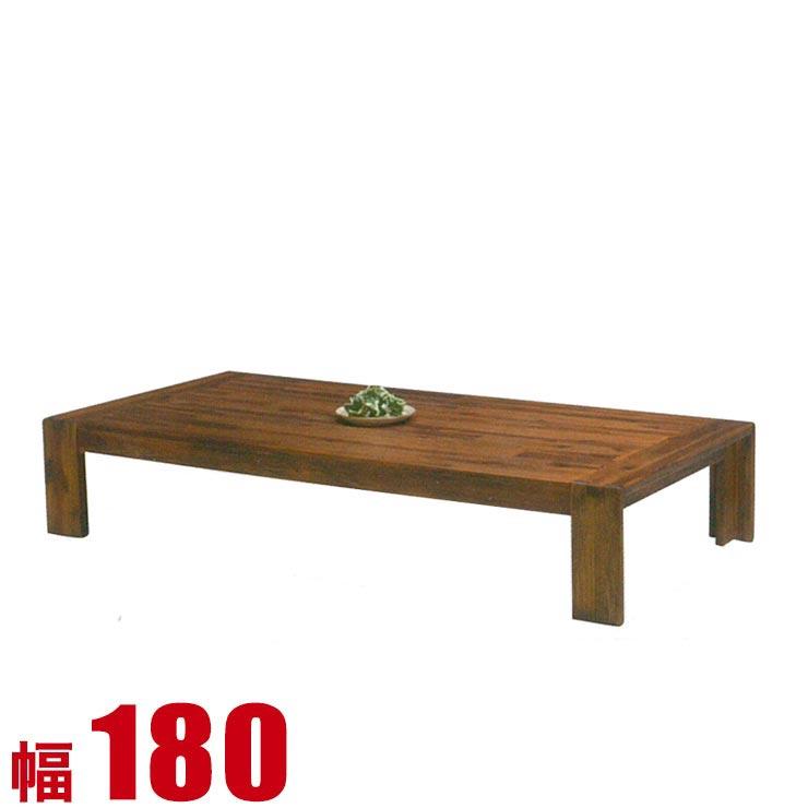 テーブル 座卓 完成品 木製 センターテーブル アカシアウッドを使った 高級感のあるカントリー風 座卓 テーラー 幅180cm コーヒーテーブル 完成品 輸入品 送料無料