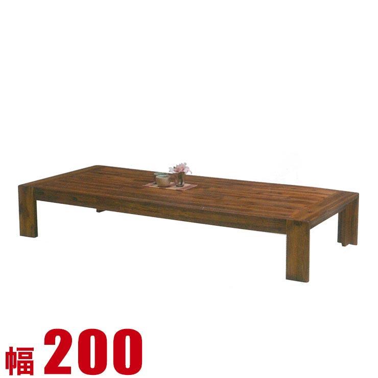 テーブル 座卓 完成品 木製 センターテーブル アカシアウッドを使った 高級感のあるカントリー風 座卓 テーラー 幅200cm カフェテーブル 完成品 輸入品 送料無料
