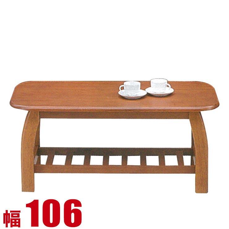 テーブル 座卓 完成品 木製 センターテーブル コントラクト 106 木製 応接室 ちゃぶ台 食卓 幅106cm コーヒーテーブル カフェテーブル 完成品 輸入品 送料無料