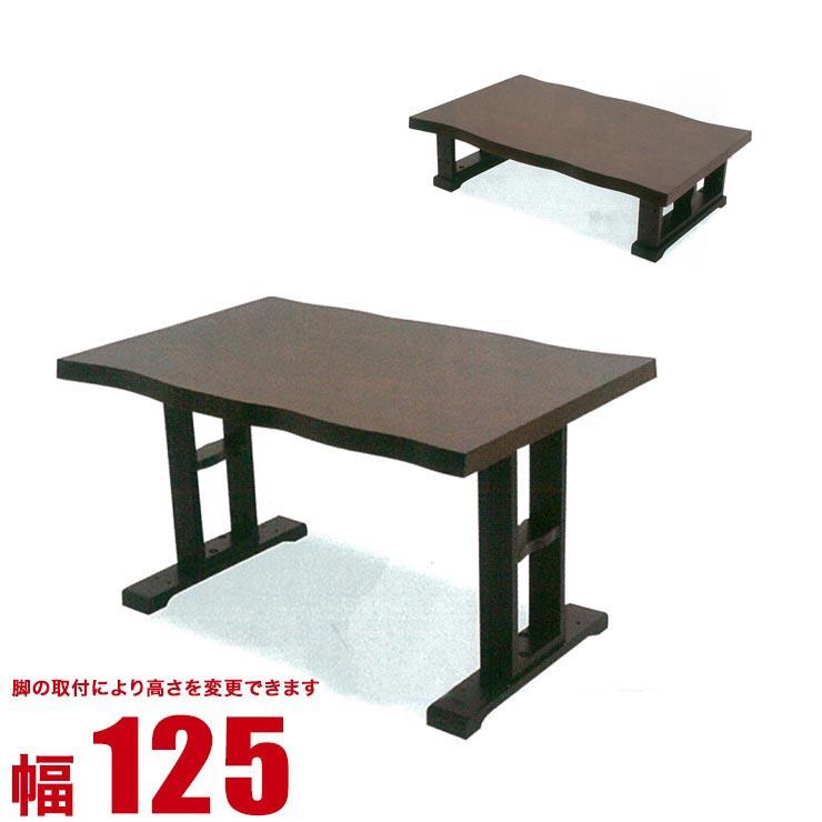 テーブル 座卓 完成品 木製 センターテーブル 雁 幅125cm ブラウン テーブル カフェテーブル サイドテーブル 昇降式 昇降テーブル 和風 完成品 輸入品 送料無料