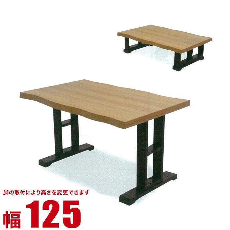 テーブル 座卓 完成品 木製 センターテーブル 雁 幅125cm ナチュラル ちゃぶ台 カフェテーブル サイドテーブル 昇降式 昇降テーブル 完成品 輸入品 送料無料