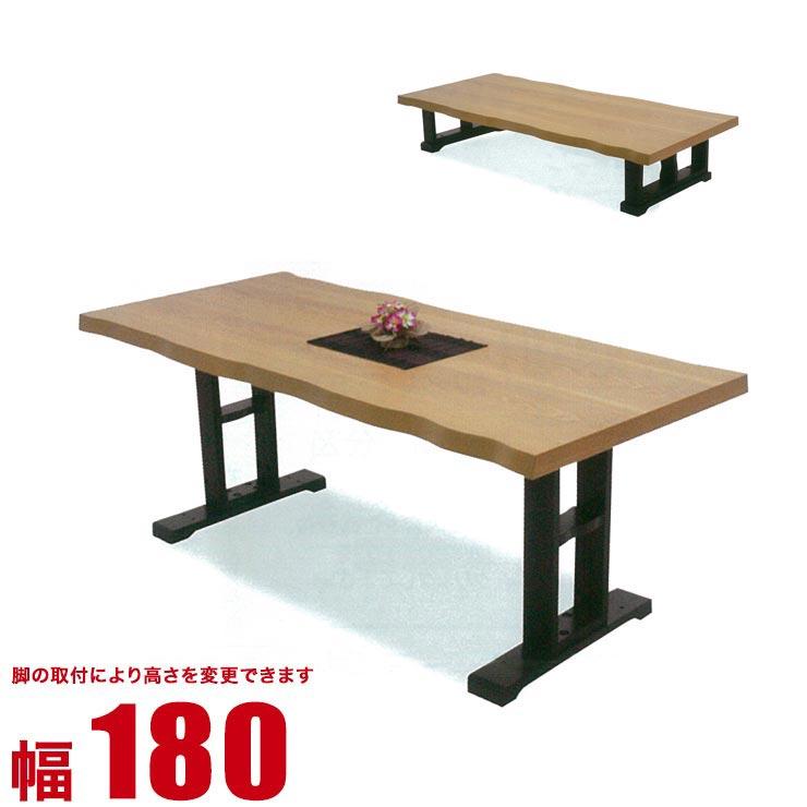 テーブル 座卓 完成品 木製 センターテーブル 雁 幅180cm ナチュラル 和風 カフェテーブル サイドテーブル 昇降式 昇降テーブル 完成品 輸入品 送料無料