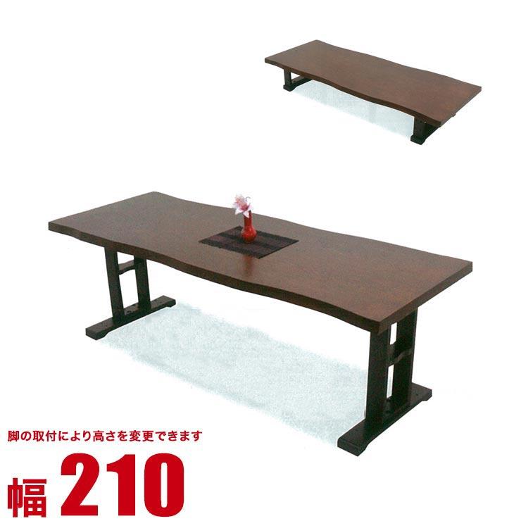テーブル 座卓 完成品 木製 センターテーブル 雁 幅210cm ブラウン カフェテーブル サイドテーブル 昇降式 昇降テーブル 和風 完成品 輸入品 送料無料