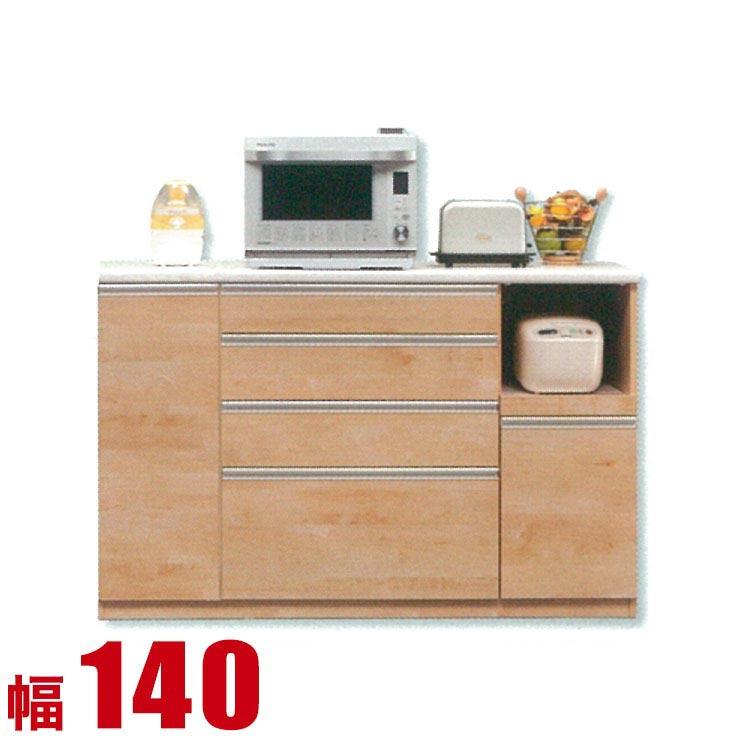 キッチンカウンター 収納 完成品 140 レンジラック メープル 家電の使いやすさを考えた腰高カウンター ゼルダ 幅140cm 食器棚 完成品 日本製 送料無料