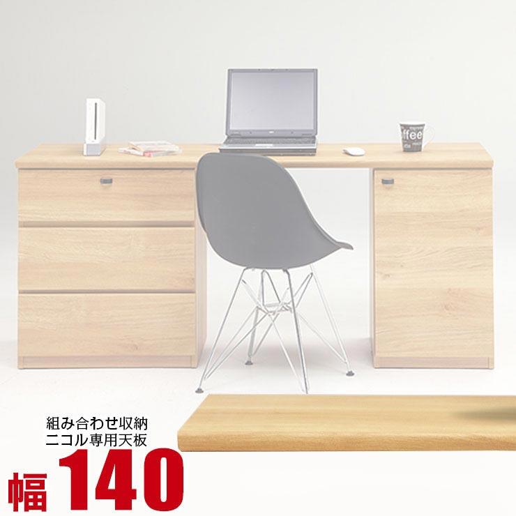 キャビネット デスク サイドボード 組合せ自由自在リビングボード ニコル 専用天板 幅140cm ナチュラル マガジンラック 飾り棚 電話台 FAX台 ミドルボード デスク PC 机 組み合わせ 組合せ 木目柄 茶 完成品 日本製 送料無料