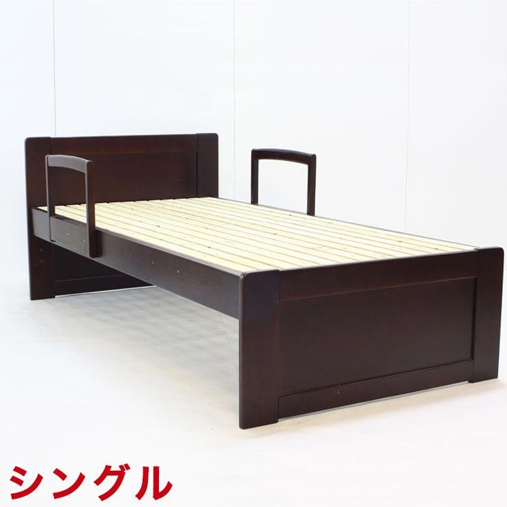 シングルベッド おしゃれ シングルベッドフレーム Sベッドフレーム 羽馬 ダークブラウン フレームのみ 高さ調節可能 輸入品 送料無料