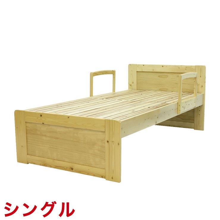 シングルベッド おしゃれ シングルベッドフレーム Sベッドフレーム 羽馬 ナチュラル フレームのみ 高さ調節可能 輸入品 送料無料