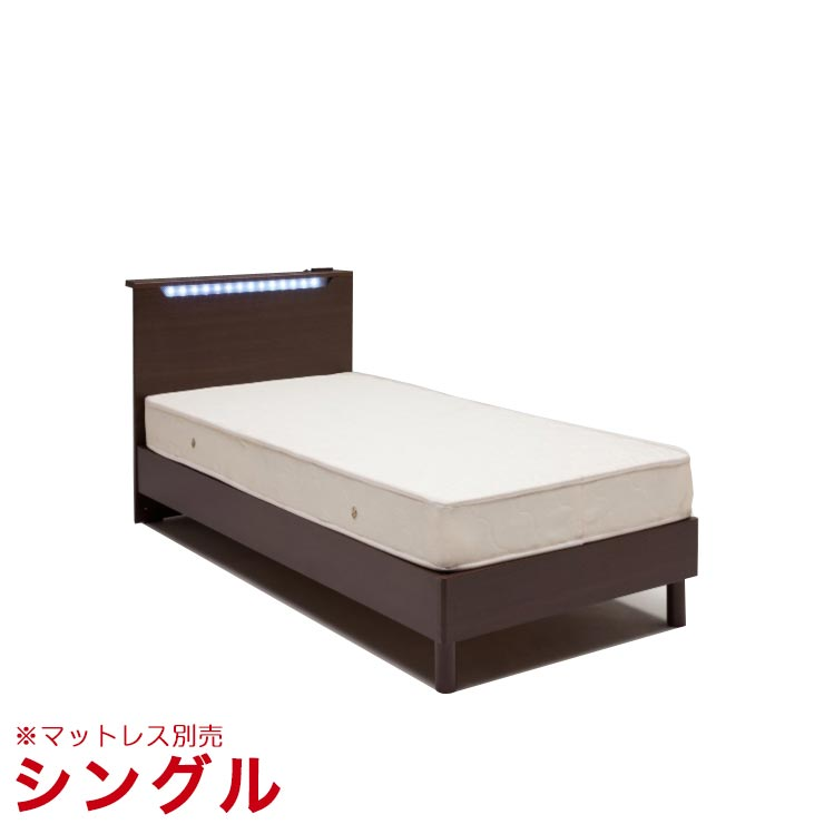 シングルベッド フレームのみ LED付き コンセント付き エドウィン シングルベッド 幅98cm ブラウン 完成品 輸入品 送料無料