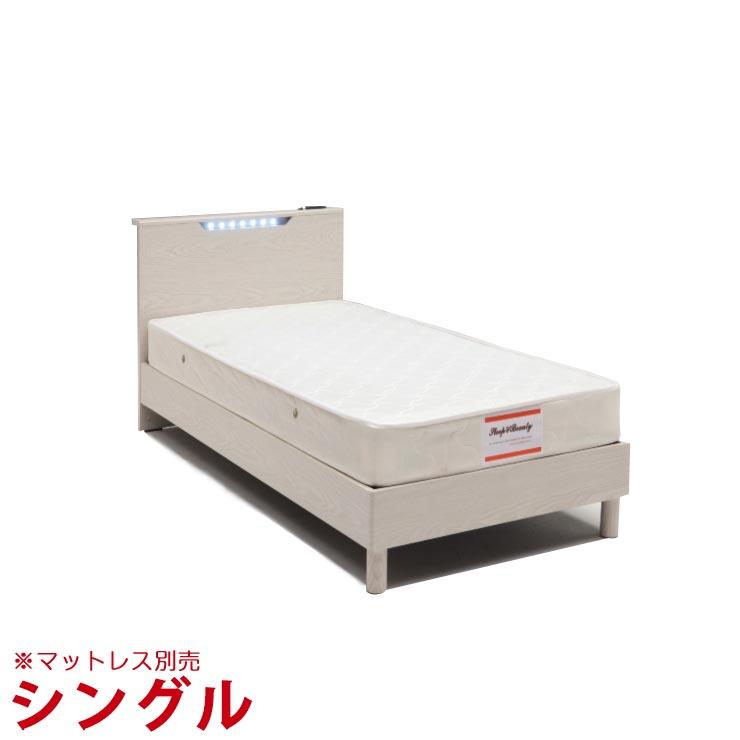 シングルベッド フレームのみ LED付き コンセント付き エドウィン シングルベッド 幅98cm アイボリー 完成品 輸入品 送料無料