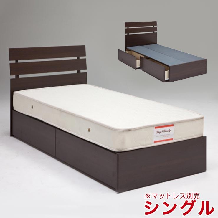 シングルベッド フレームのみ 収納付き プリシラ シングルチェストベッド 幅98cm ブラウン 完成品 輸入品 送料無料