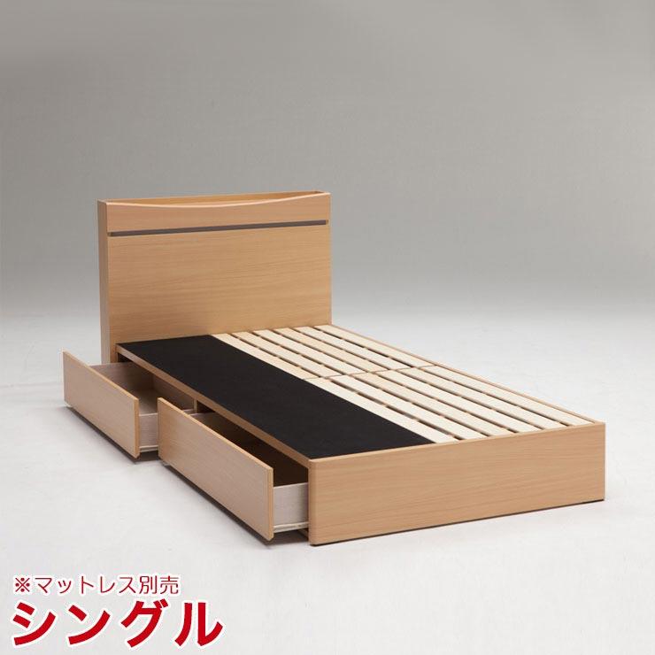 【送料無料/設置無料】 輸入品 ハリソン シングルベッド ナチュラル フレームのみ フレームのみ 宮付 コンセント付き ベッド下収納 引出付 照明 ベッド