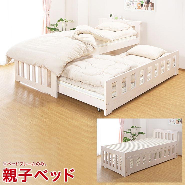 【送料無料/設置無料】 輸入品 フロウ 親子ベッド ホワイトウォッシュ フレームのみ ベッド 寝台 シングルベッド フレームのみ 宮付 コンセント付き