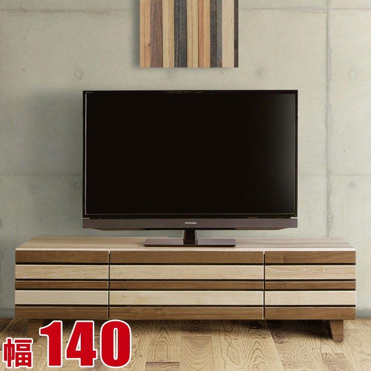 テレビ台 140 ローボード 完成品 シンプル 安い 収納 TVボード 異素材を組み合わせた格子のテレビ台 アコード 幅140.5cm 完成品 輸入品 送料無料
