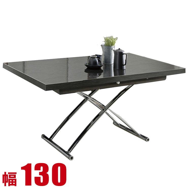 テーブル 座卓 完成品 木製 センターテーブル おしゃれ リーサル 昇降テーブル 幅130cm ブラック カフェテーブル サイドテーブル 完成品 輸入品 送料無料