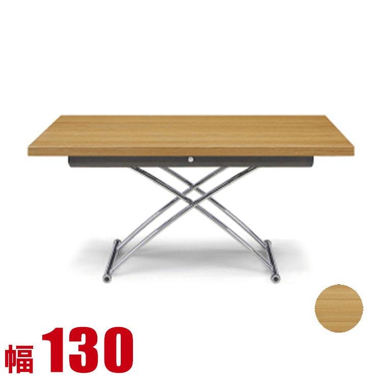 テーブル 座卓 完成品 木製 センターテーブル おしゃれ リーサル 昇降テーブル 幅130cm ライトブラウン カフェテーブル サイドテーブル 完成品 輸入品 送料無料