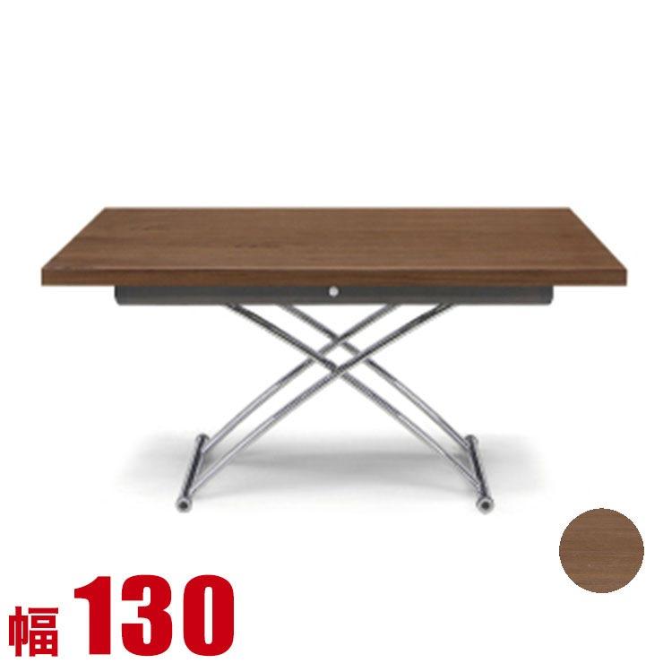 テーブル 座卓 完成品 木製 センターテーブル おしゃれ リーサル 昇降テーブル 幅130cm ミドルブラウン カフェテーブル サイドテーブル 完成品 輸入品 送料無料