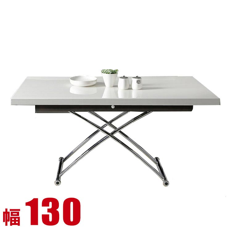 テーブル 座卓 完成品 木製 センターテーブル おしゃれ リーサル 昇降テーブル 幅130cm ホワイト カフェテーブル サイドテーブル 完成品 輸入品 送料無料