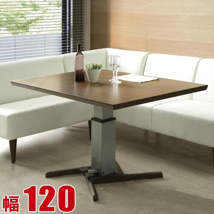 テーブル 座卓 完成品 木製 センターテーブル おしゃれ ソラニン 昇降テーブル 幅120cm ミドルブラウン カフェテーブル サイドテーブル 完成品 輸入品 送料無料