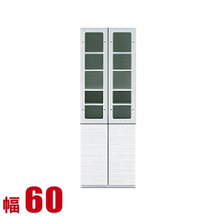 壁面収納 棚 キャビネット ピエモンテ ガラスキャビネット 幅60cm 収納 棚 サイドボード 書棚 リビングボード ホワイト 完成品 完成品 輸入品 送料無料