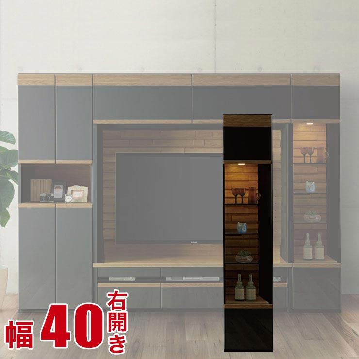 壁面収納 棚 キャビネット ルファ キュリオケース 幅40cm 右開き ブラック 収納 棚 サイドボード コレクションラック LED リビング収納 完成品 輸入品 送料無料