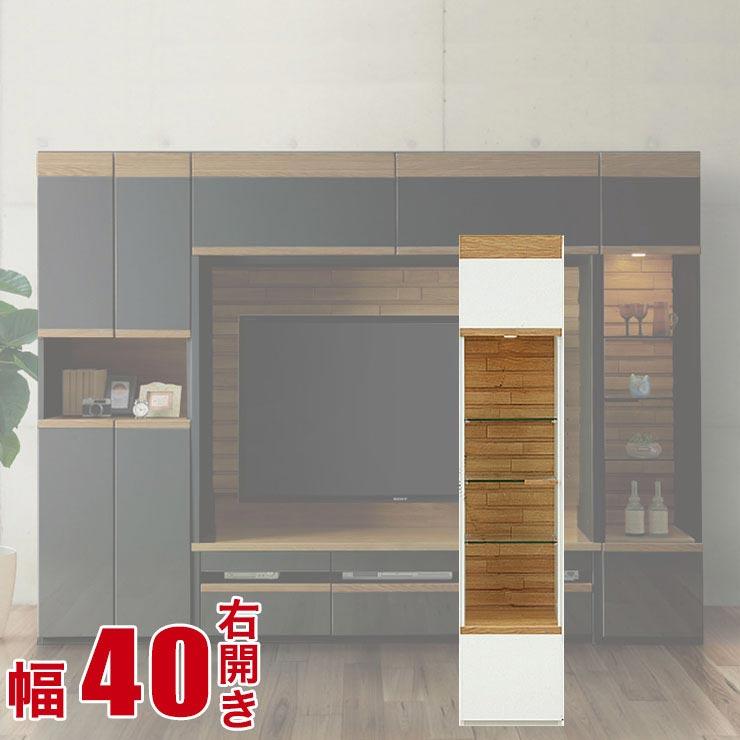 壁面収納 棚 キャビネット ルファ キュリオケース 幅40cm 右開き ホワイト 収納 棚 サイドボード コレクションラック LED リビング収納 完成品 輸入品 送料無料