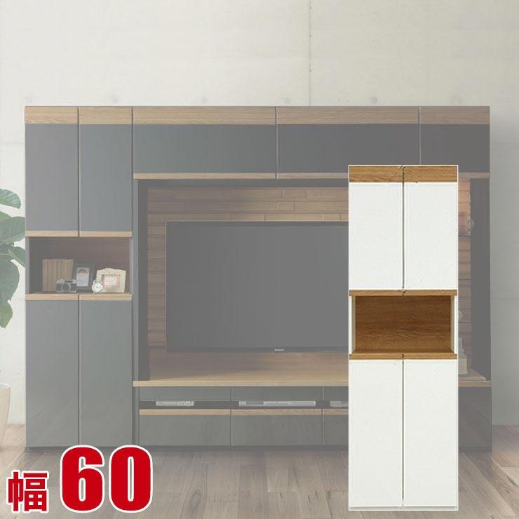壁面収納 棚 キャビネット ルファ フリーボード 幅60cm 板戸キャビネット 飾り棚 収納 サイドボード リビングボード 完成品 ホワイト 完成品 輸入品 送料無料