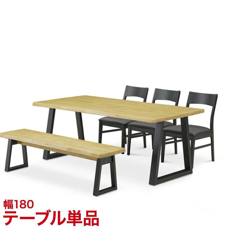 ダイニングテーブル テーブル シンプル 場所を選ばない ダイニングシリーズ ライズ 180テーブル単品 幅180cm 椅子 食卓 テーブル シンプル モダン 新生活 完成品 輸入品 送料無料