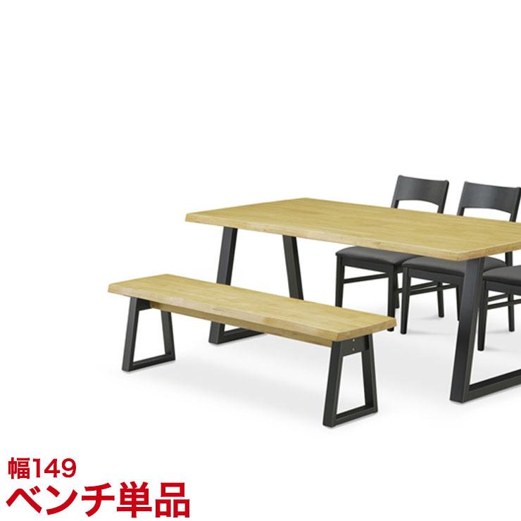ベンチ チェア ダイニング シンプル 場所を選ばないダイニングシリーズ ライズ 149 ベンチ (単品) 幅149cm 椅子 食卓 テーブル シンプル モダン 新生活 完成品 輸入品 送料無料