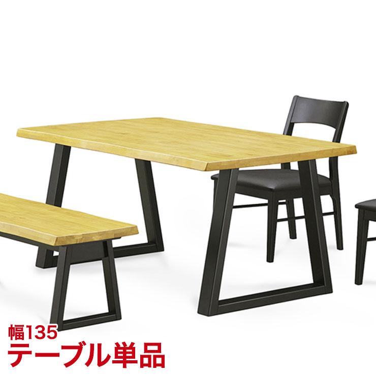 ダイニングテーブル テーブル シンプル 場所を選ばない ダイニングシリーズ ライズ 135テーブル単品 幅135cm 椅子 食卓 シンプル モダン 新生活 完成品 輸入品 送料無料