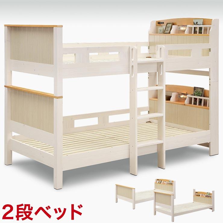 ベッド 二段ベッド 高さ160cm 輸入品 ホワイトとライトブラウンのツートーンが可愛い キューティー 2段ベット シングルベッド ベット 天然木 完成品 輸入品 送料無料