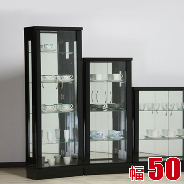 コレクションケース 50 コレクションラック コレクションボード 飾り棚 レント 幅50cm ハイタイプ ブラウン ブラック ホワイト鏡面 完成品 キュリオケース ガラス棚 ディスプレイラック ガラスショーケース インテリア 完成品 輸入品 送料無料