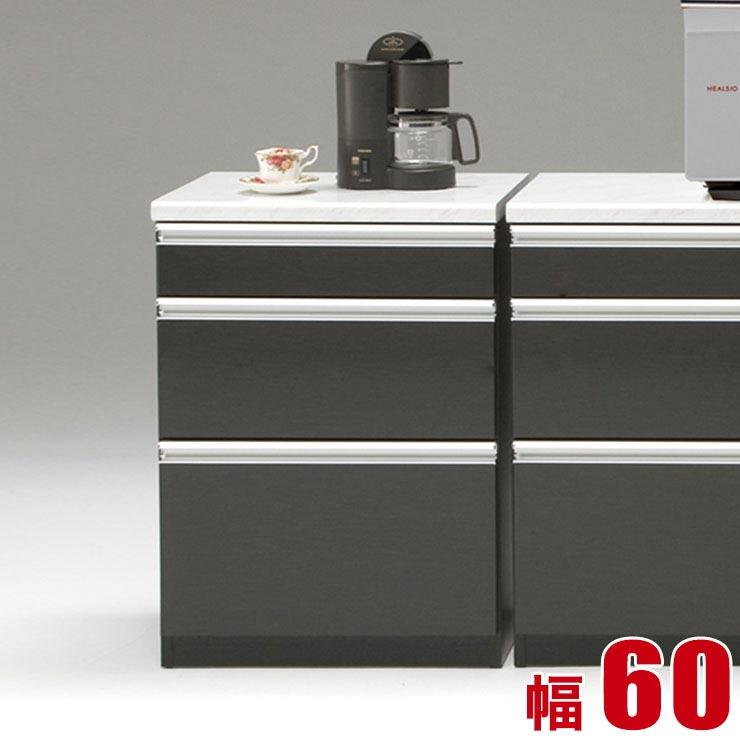 キッチンカウンター 収納 完成品 60 レンジラック ブラック ペリド カウンター 幅60cm 日本製 完成品 日本製 送料無料
