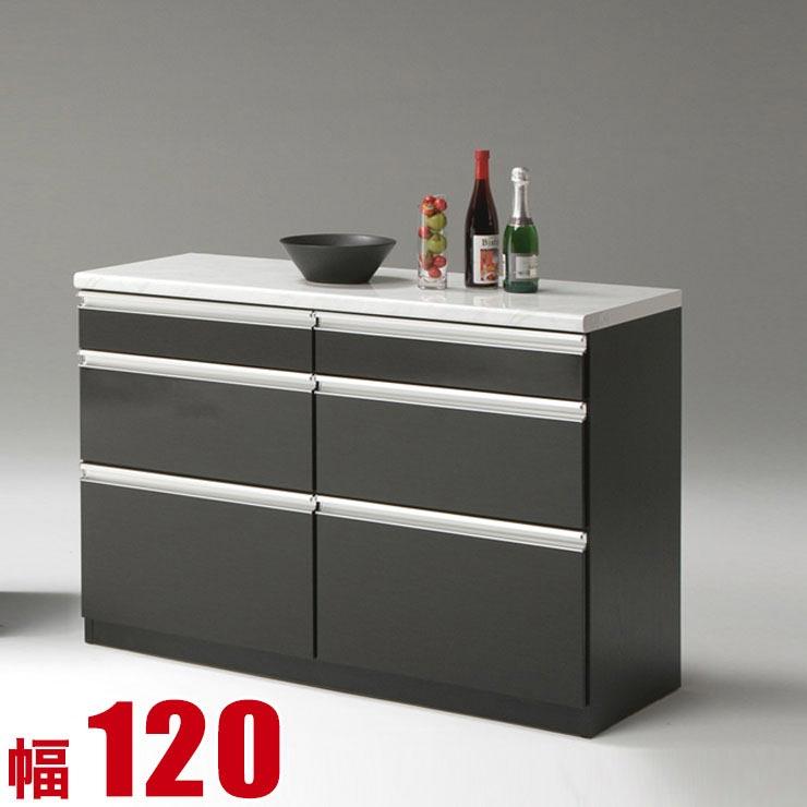 キッチンカウンター 収納 完成品 120 レンジラック ブラック ペリド カウンター 幅120cm 日本製 完成品 日本製 送料無料
