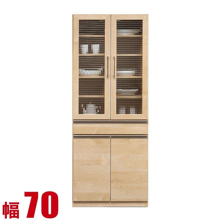 食器棚 収納 完成品 70 ダイニングボード ローレン 幅70cm キッチンボード キッチンキャビネット キッチンストッカー 棚 ナチュラル 完成品 日本製 送料無料
