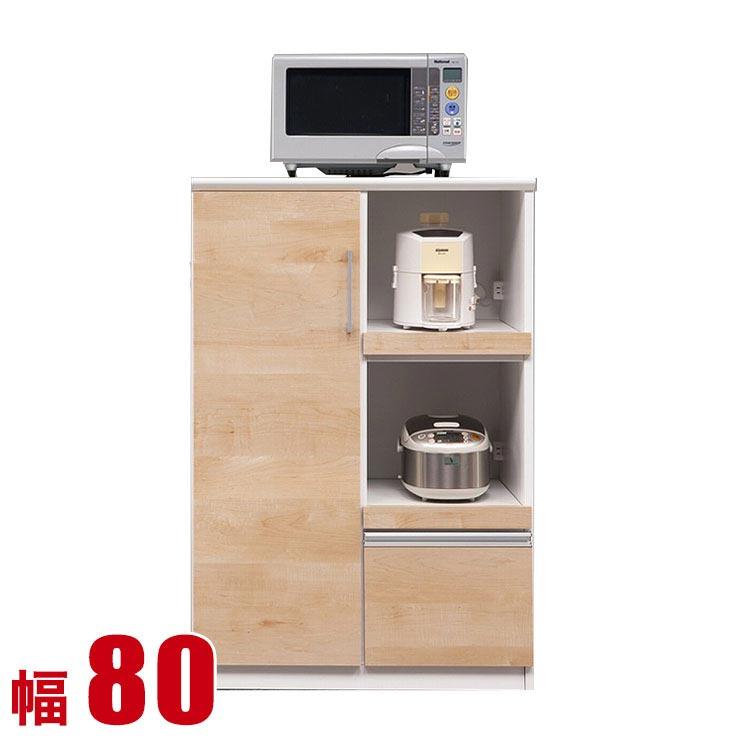 キッチンカウンター 収納 完成品 80 レンジラック マイティ カウンター レンジ台 幅80 日本製 完成品 日本製 送料無料