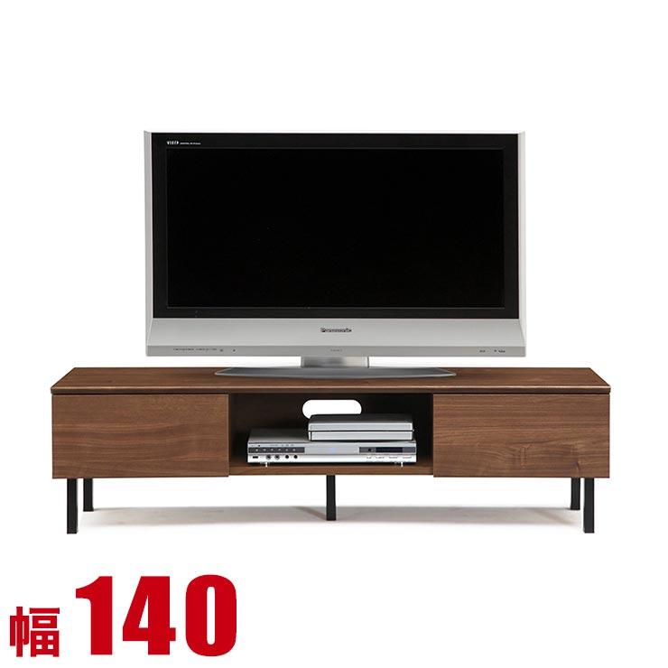 テレビ台 140 ローボード 完成品 シンプル モダン 収納 TVボード テレビボード ヘナ 幅140 奥行40 高さ38.5 ブラウン ウォールナット 完成品 日本製 送料無料