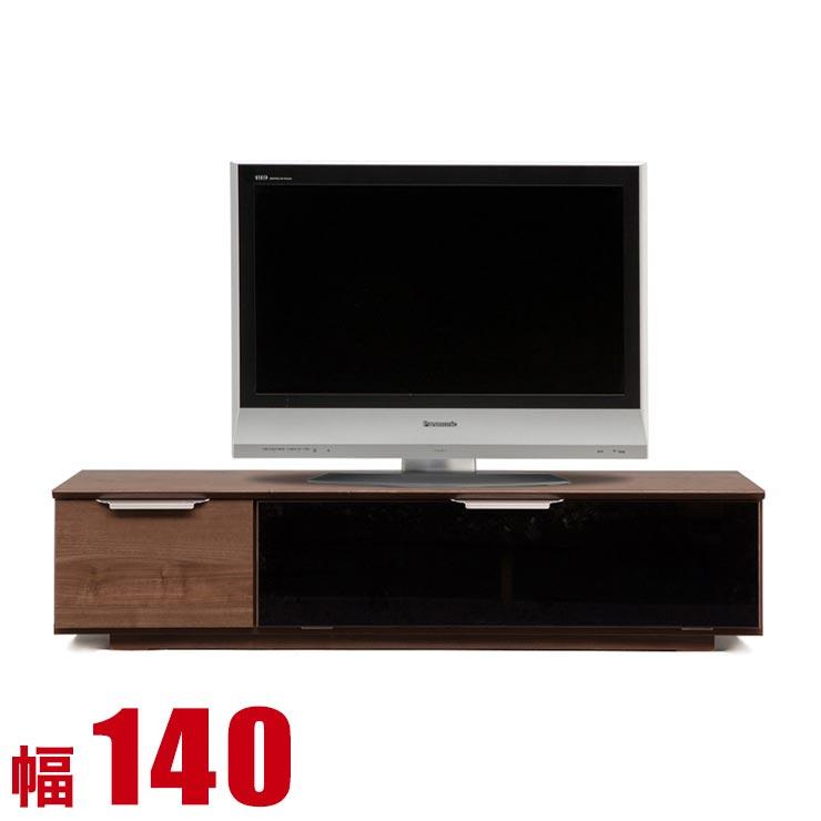 テレビ台 140 ローボード 完成品 シンプル モダン 収納 TVボード テレビボード ホビー 幅140 奥行45 高さ34 ブラウン ウォールナット 完成品 日本製 送料無料