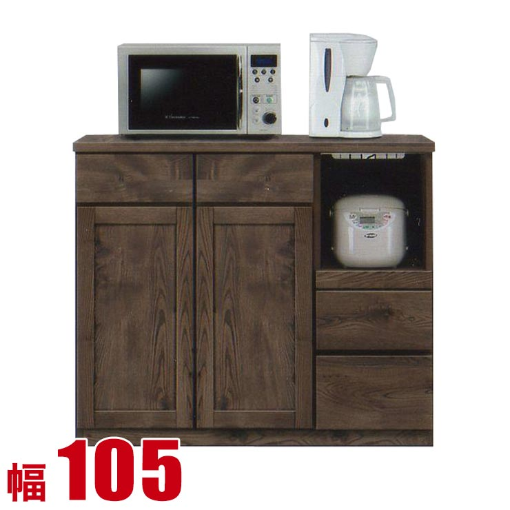 キッチンカウンター 収納 完成品 105 レンジラック ブラウン カウンター フレイ 幅105cm 日本製 105幅 完成品 日本製 送料無料
