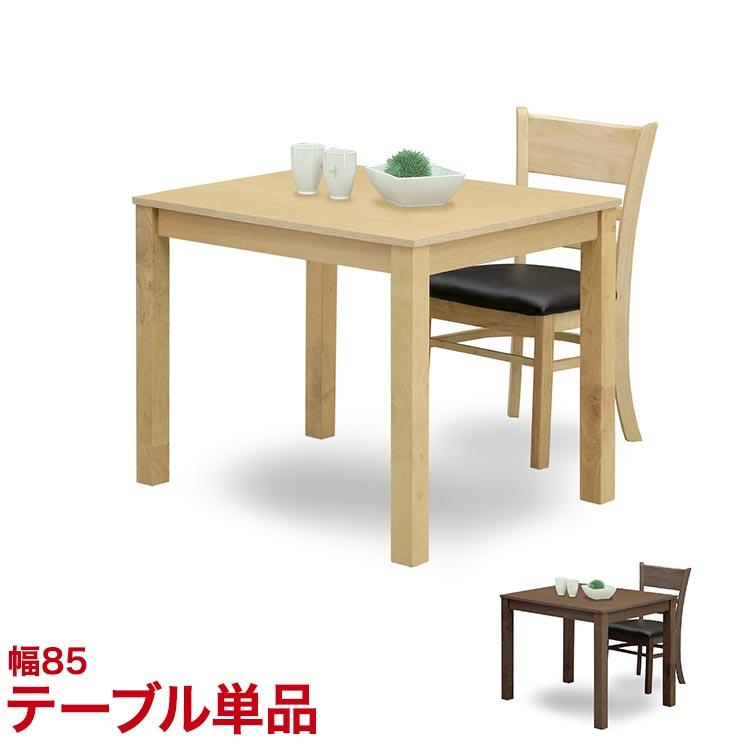 ダイニングテーブル ダイニングセット シンプル モダンデザインでリーズナブルなダイニングテーブル (単品) ユウ 85 テーブル ブラウン ナチュラル 幅85cm 椅子 食卓 テーブル シンプル モダン 新生活 リーズナブル 完成品 輸入品 送料無料