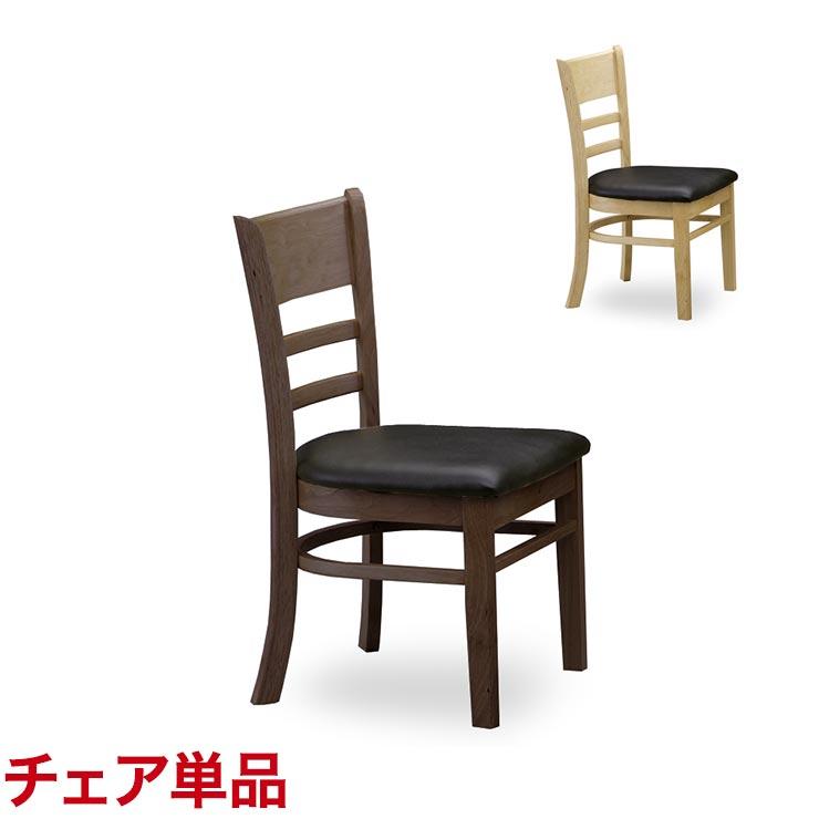 ダイニングテーブル ダイニングセット モダンデザインでリーズナブルなダイニングチェア (単品) ユウ 椅子 ブラウン ナチュラル いす チェア ダイニングチェア リビング シンプル モダン 新生活 リーズナブル 完成品 輸入品 送料無料