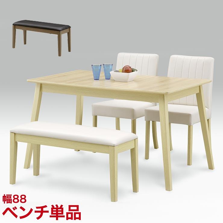 ダイニングテーブル ダイニングセット 様々なライフパターンに合わせて選べるシリーズ アイランド 90 ベンチ (単品) ブラウン ナチュラル 幅88cm 椅子 食卓 テーブル シンプル モダン 新生活 完成品 輸入品 送料無料