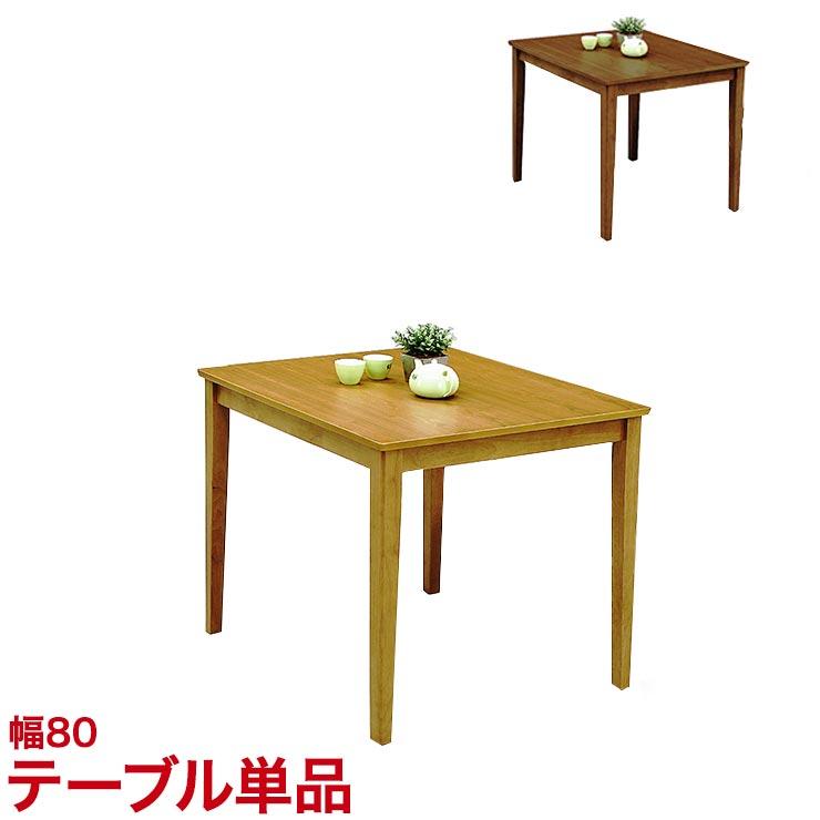 ダイニングテーブル ダイニングセット シンプルで場所を選ばないダイニングシリーズ サラ 80テーブル単品 ブラウン ナチュラル ブラウン ナチュラル 幅80cm 椅子 食卓 テーブル シンプル モダン 新生活 完成品 輸入品 送料無料