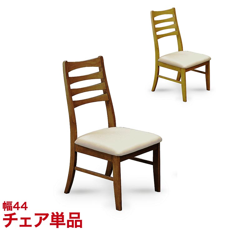 ダイニングテーブル ダイニングセット サラ チェアー ブラウン ナチュラル ダイニングチェア (単品) 44 椅子 ブラウン ナチュラル 幅44cm チェア 食卓 テーブル シンプル モダン 新生活 ハイバックチェア 完成品 輸入品 送料無料