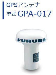 FURUNO GPSアンテナ(外部用)GPA017