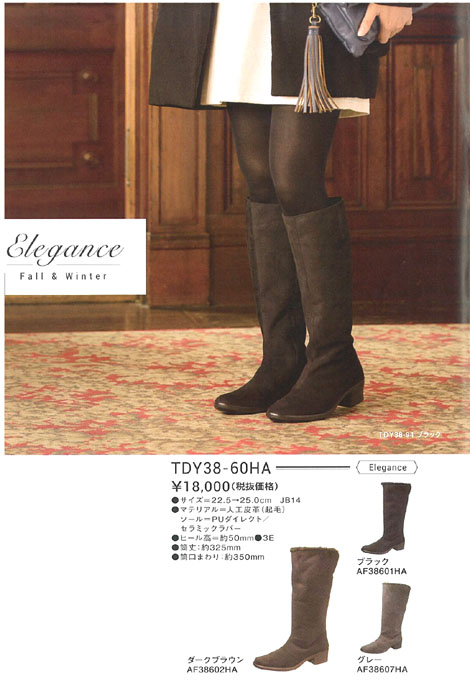 TDY38-60HAロングブーツ