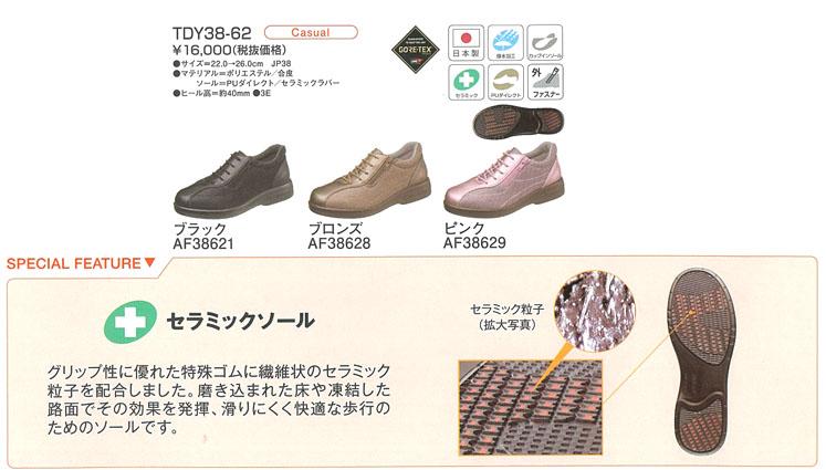 bb4a4c89df2f TDY-38-62 カジュアル:中之町商店会