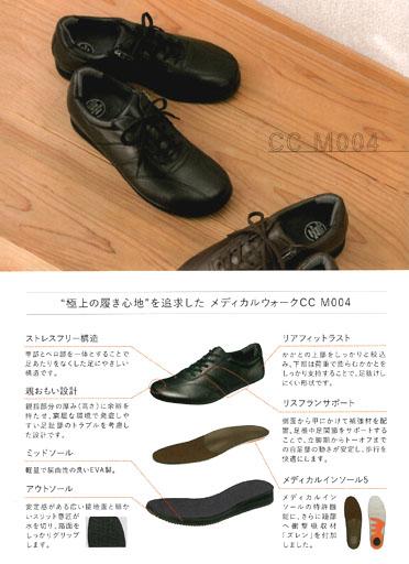 メデイカルウオークCC M004-2E(メンズ)